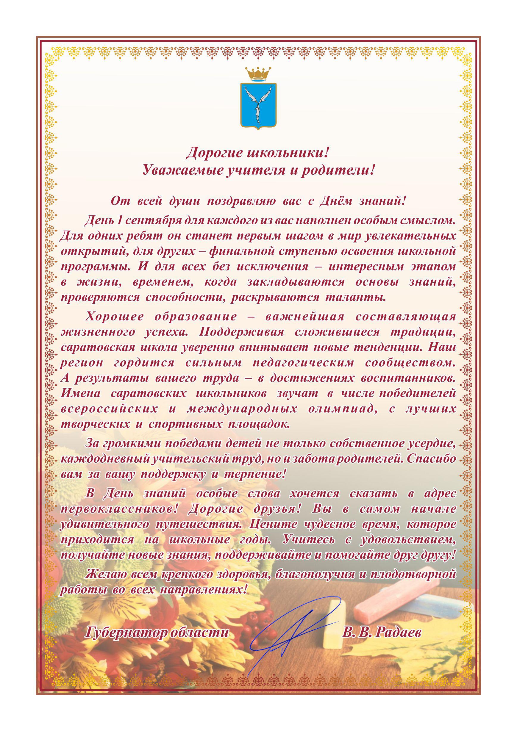 Поздравление с 1 сентября от губернатора